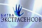 Смотреть Битва экстрасенсов 14 сезон 3 серия