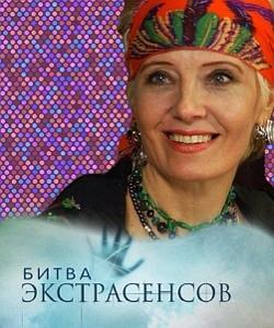 Екатерина Рыжикова Битва экстрасенсов 14