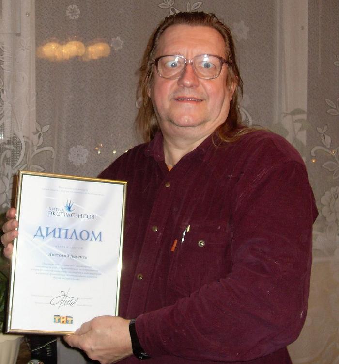 Анатолий Леденев участник Битва экстрасенсов 12 сезон