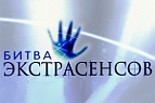 Смотреть Битву экстрасенсов 12 сезон 3 серия