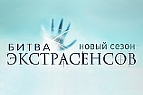 Смотреть Битва экстрасенсов 13 сезон 17 серия