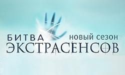битва экстрасенсов 15 сезон 3 сезон смотреть онлайн