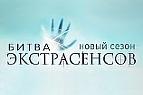 Битва экстрасенсов 1 сезон 2 серия