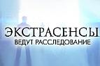 Экстрасенсы ведут расследование 1 сезон 1 серия