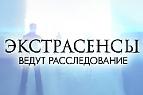 Экстрасенсы ведут расследование 20.04.2014