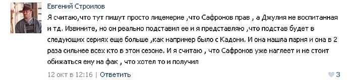 Джулия Ванг и Сафронов комментарии