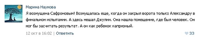 Комментарии Джулия Ванг и Сафронов