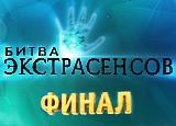 Битва экстрасенсов 15 сезон 15 серия выпуск от 27.12.2014