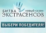 Выбор победителя 15 сезона Битвы экстрасенсов