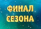Финал Битвы экстрасенсов 15 сезон 27 декабря 2014 года анонс