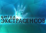 Битва экстрасенсов 16 сезон 3 серия 03.10.2015