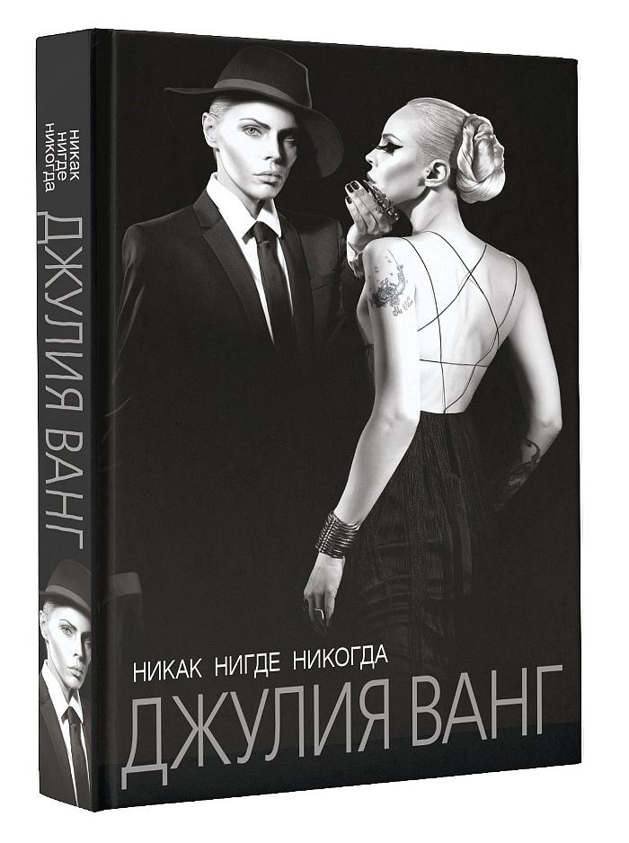 Книга Джулии Ванг