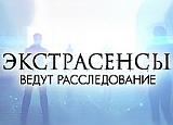 Эксттрасенсы ведут расследование 20.08.2016