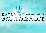 Прими участие в съемках 18 сезона Битвы экстрасенсов