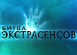 Битва экстрасенсов 18 сезон 7 серия 04.11.2017