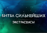 Экстрасенсы ведут расследование 03.02.2018