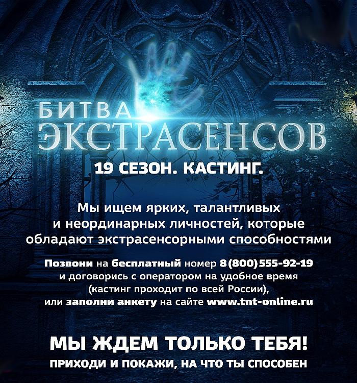 Информация о кастинге на 19 сезон Битвы экстрасенсов