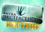 Кастинги на 19 сезон Битвы экстрасенсов