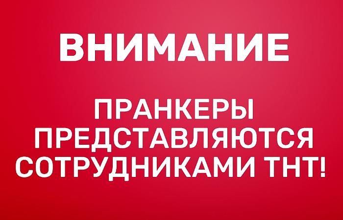 Пранкеры ТНТ