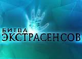 Битва экстрасенсов 19 сезон 8 серия 10.11.2018 на ТНТ