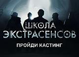 ТНТ объявляет кастинг в первую телевизионную Школу экстрасенсов