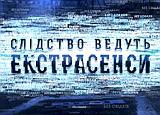 Экстрасенсы ведут расследование 28.01.2019 СТБ Украина