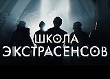 Школа экстрасенсов с 7 апреля на ТНТ