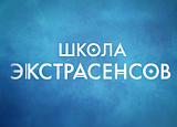 Школа экстрасенсов 1 выпуск 07.04.22019