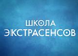 Школа экстрасенсов 2 выпуск от 14.04.2019