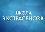 Школа экстрасенсов 5 выпуск 05.05.2019