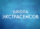 Школа экстрасенсов 8 выпуск 26.05.2019