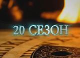 Битва экстрасенсов 20 сезон 28 сентября 2019 года анонс