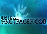 Битва экстрасенсов 20 сезон 3 серия 12.10.2019