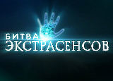 Битва экстрасенсов 20 сезон 10 серия 30.11.2019
