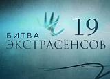 Битва экстрасенсов 03.01.2020 и 04.01.2020