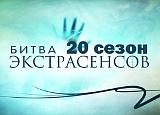Битва экстрасенсов 05.01.2020 и 06.01
