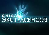 Битва экстрасенсов 21 сезон 03.10.2020 2 серия