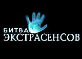 Битва экстрасенсов 21 сезон 15 серия 16.01.2021