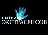 Битва экстрасенсов 22 сезон 3 серия 09.10.2021